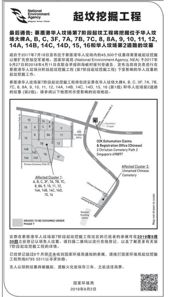 Grave Exhumation Nirvana Singapore 富贵山庄