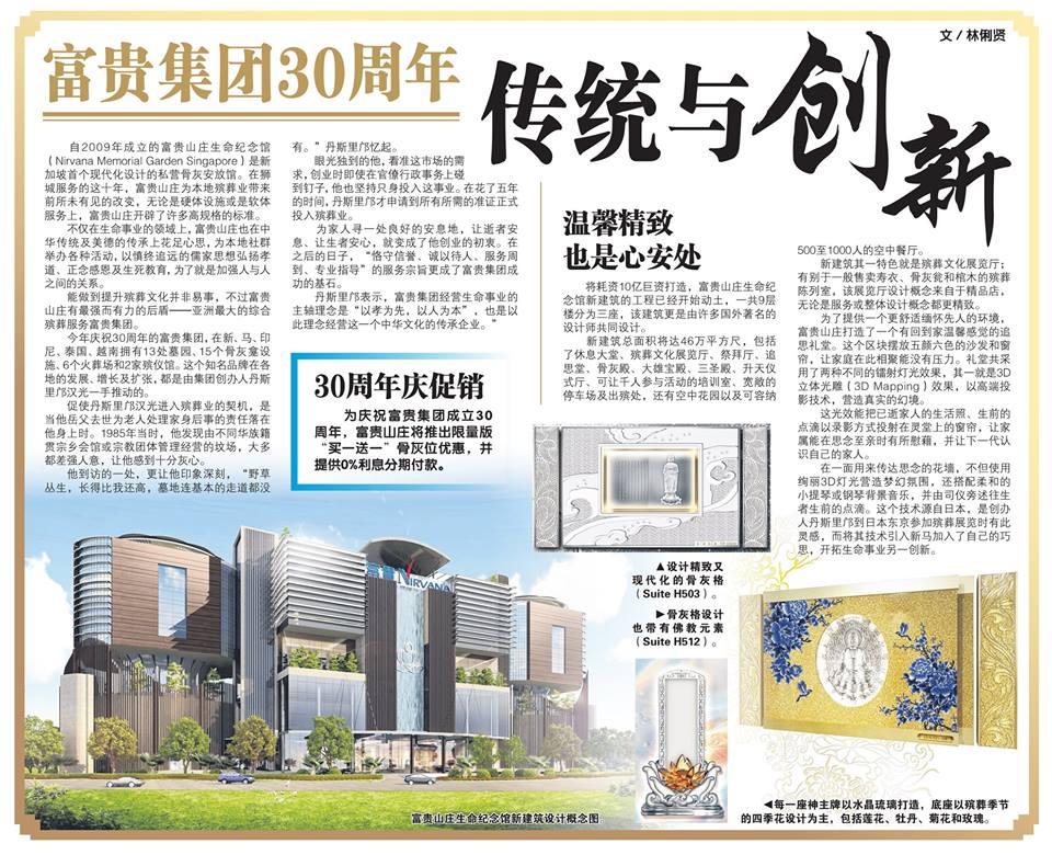 Nirvana Singapore 30 years anniversary