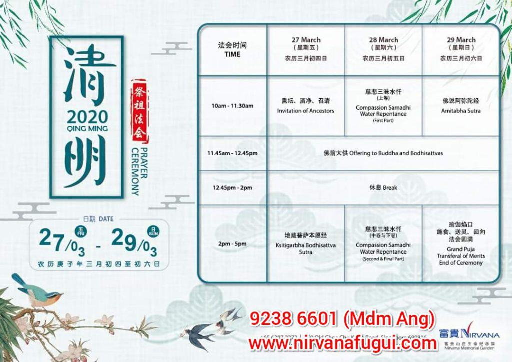 富贵山庄 Nirvana Memorial Singapore Qing Ming Schedule