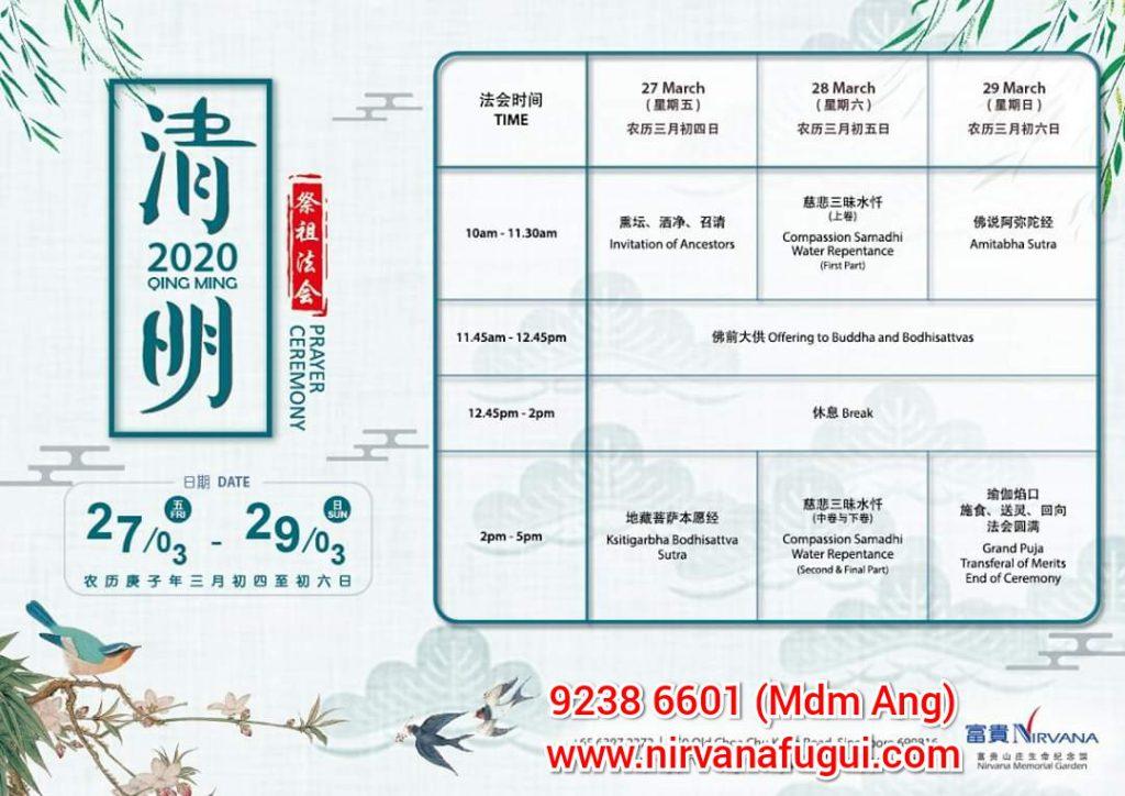 富贵山庄 Nirvana Memorial Singapore Qing Ming Schedule