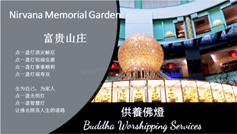 Buddha Worshipping Services 供佛,供养佛灯