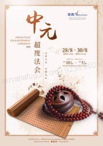 Zhong Yuan Enlightenment Ceremony 中元节配套报名2020