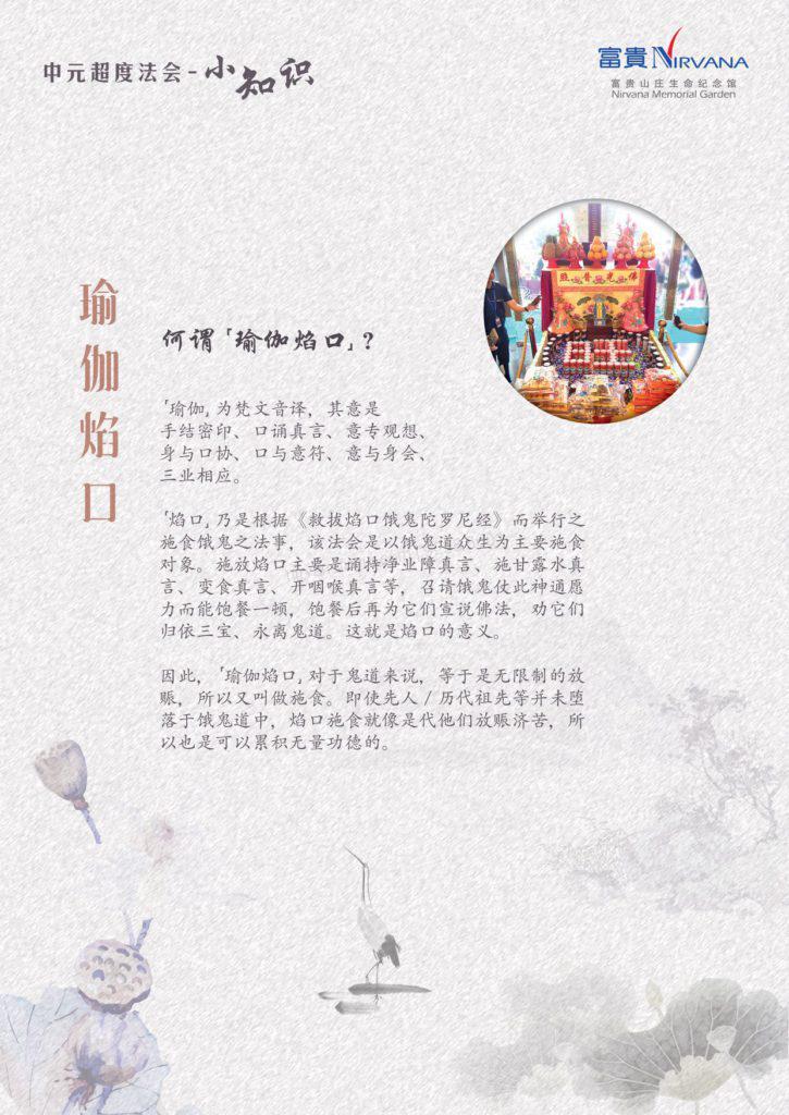中元节知识