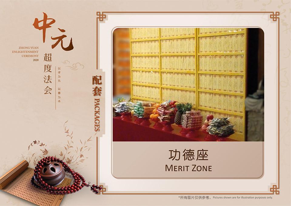 新加坡中元节超度法会 - 功德座