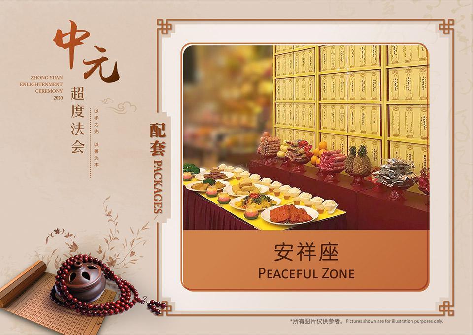 新加坡中元节超度法会 - 安祥座
