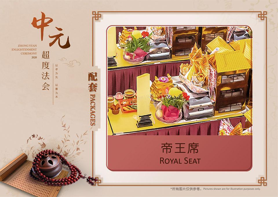 新加坡中元节超度法会 - 帝王席