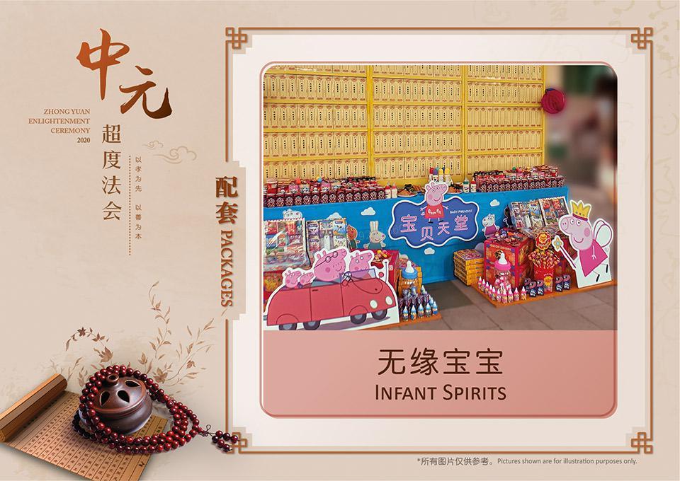 新加坡中元节超度法会 - 无缘宝宝