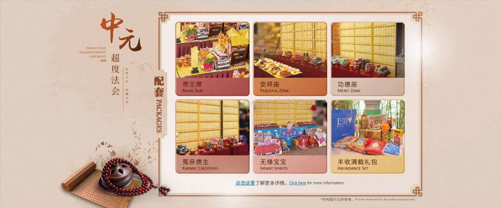 nirvana singapore zhong yuan jie 新加坡中元节超度法会