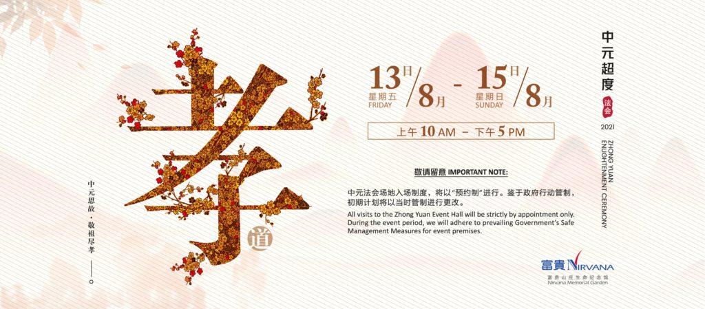 Nirvana Memorial Garden Zhong Yuan Enlightenment Ceremony 富贵山庄中元节