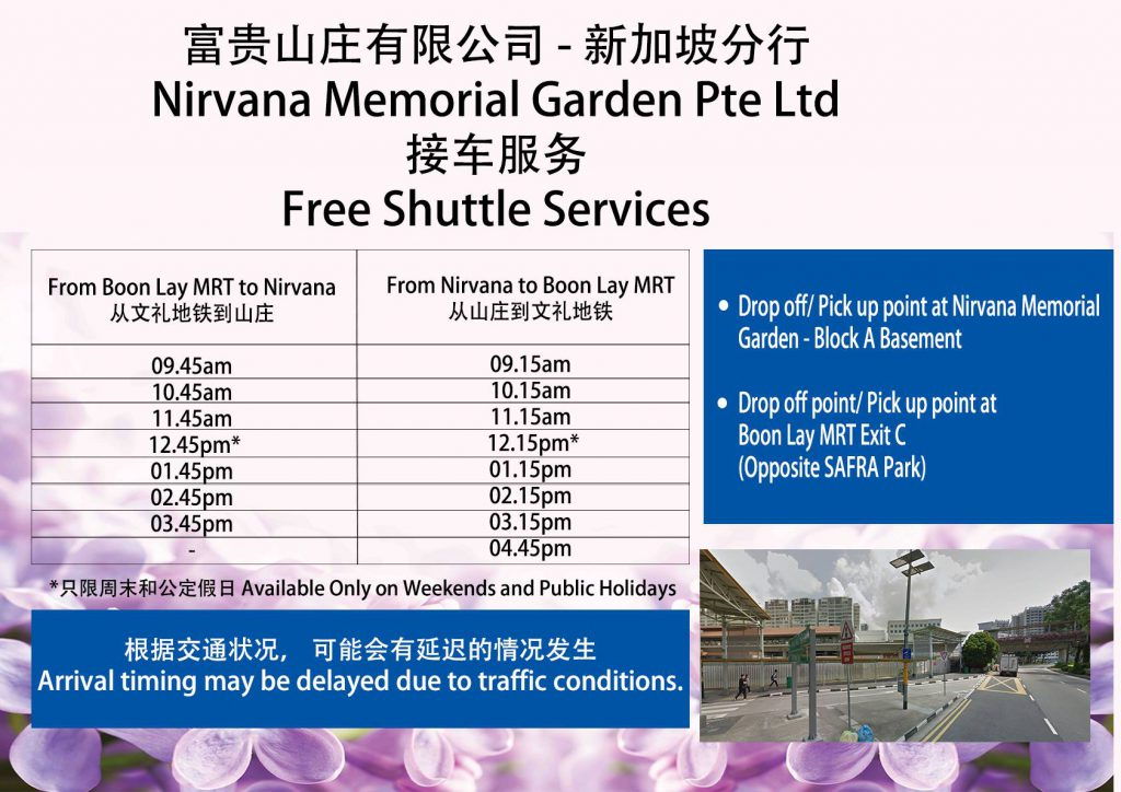 Nirvana Memorial Garden Free Shuttle Bus